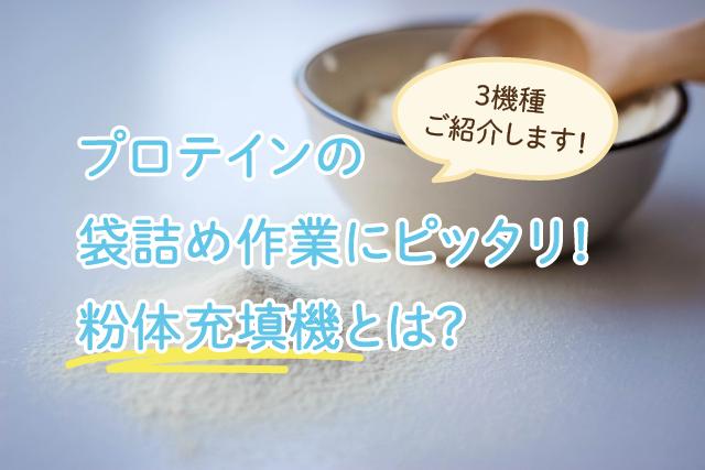 プロテインの袋詰め作業が楽になる粉体充填機をご紹介します