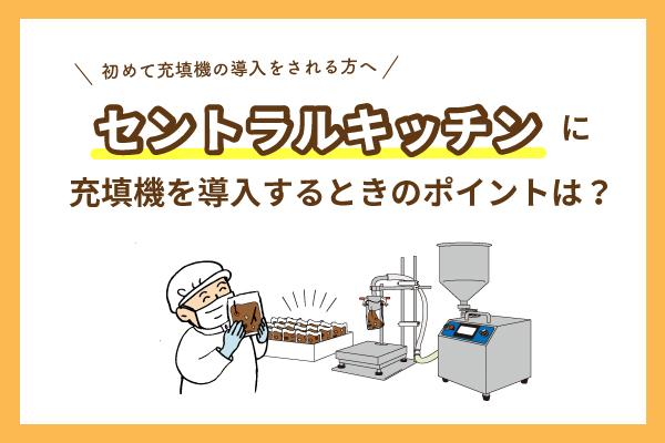 カレーやラーメンスープ、パスタソース、ドレッシングなどをセントラルキッチンで簡単に小分け充填できる機械を紹介しています。