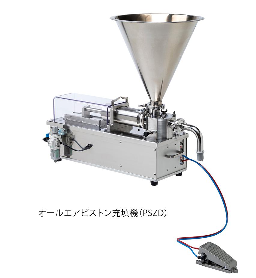 バタークリームの充填に最適な充填機メーカーナオミのオールエアピストン充填機(PSZD)を紹介しています。