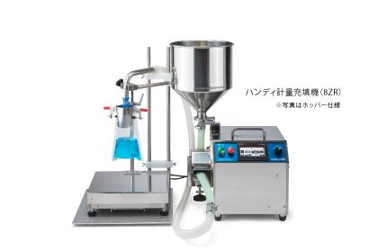カレールウをスパウトパウチに充填する作業に最適な機械を紹介しています。